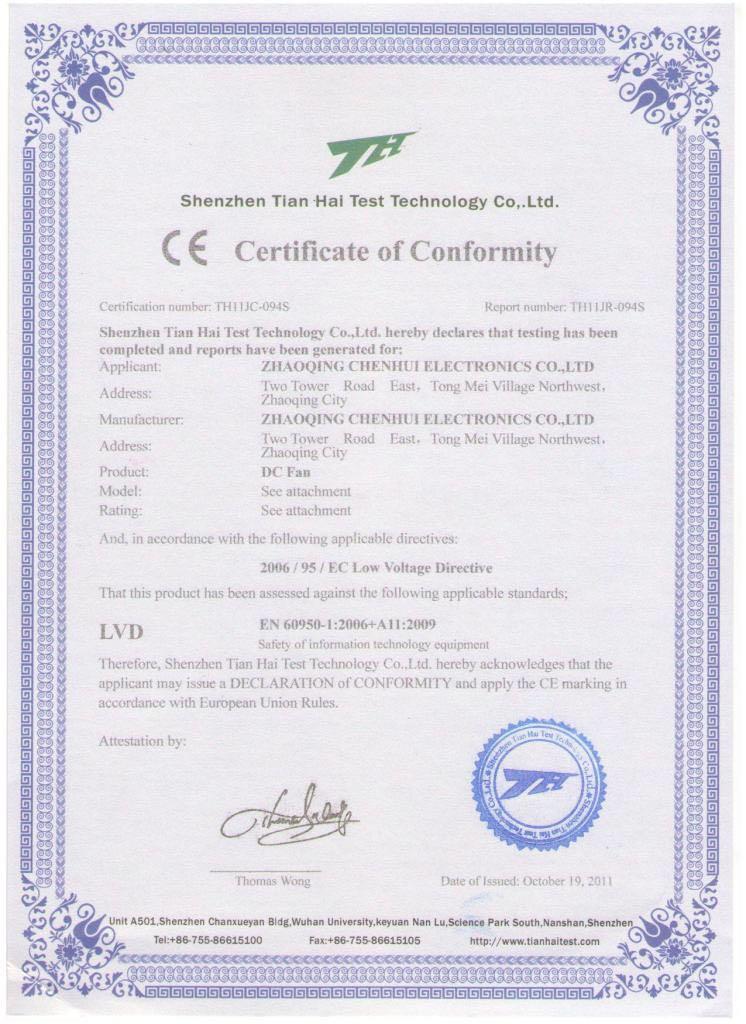 公司通过TS16949认证
