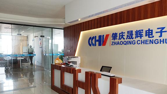 肇庆晟辉电子科技有限公司是一家制造及销售散热风扇、轴流风机的公司。